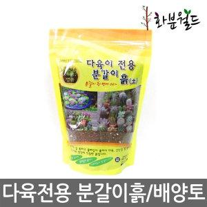 분갈이흙/다육전용/혼합토/배양토/퇴비/마사토/흙