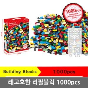 레고호환 리필블럭 1000p pcs 클래식호환 벌크블럭