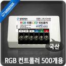 RGB전용 LED 컨트롤러 500개용 /국산 DC12V 24V 겸용