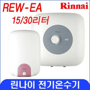 린나이전기온수기 순간저장식 REW-EA15/30/50W 최저가
