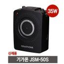 기가폰S(35W)기가폰V/강의용무선마이크 휴대용메가폰