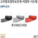 킹-HIFLEX 고무발포보온재 시트형 25T-매트형/비접착