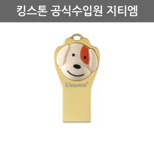 강아지 USB메모리 DTCNY18/32GB 개띠 선물 유에스비