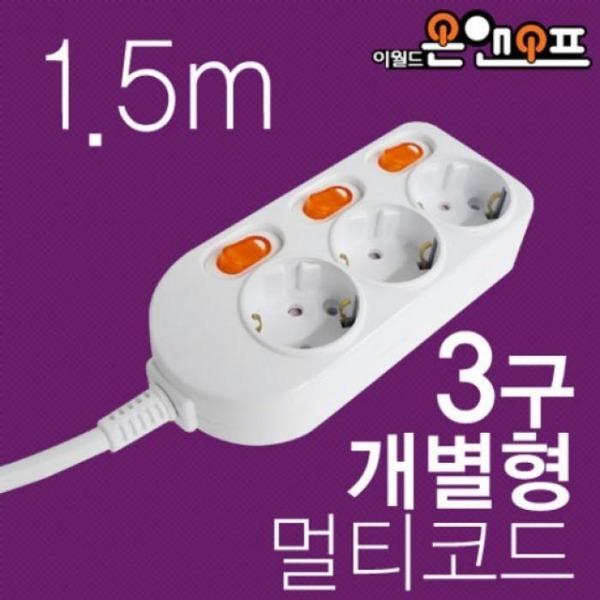 온앤오프 개별 멀티콘센트 3구 16A 1.5M