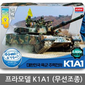 탱크 프라모델 1/48 대한민국 육군주력전차 K1A1 무선