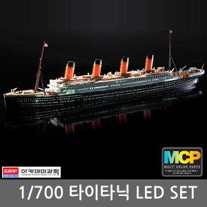 프라모델 타이타닉 1/700 RMS LED세트