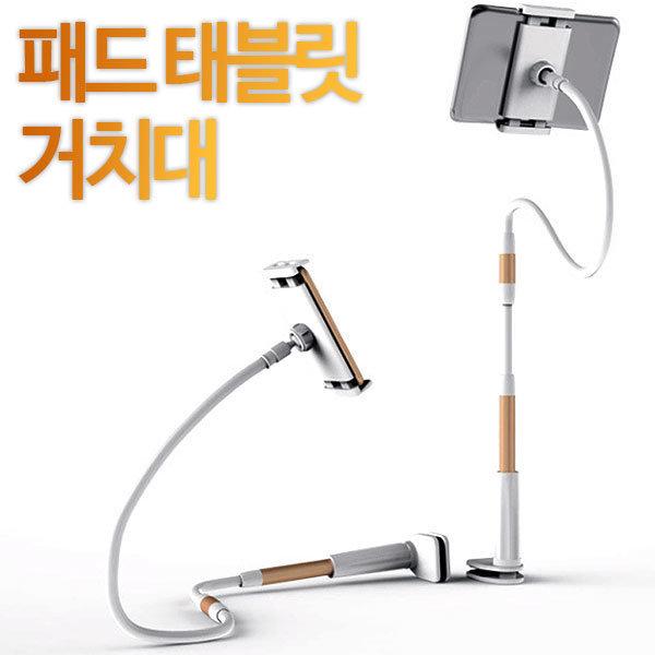 [셀인스텍] 패드 자바라거치대/침대책상거치/태블릿거치대/삼각대
