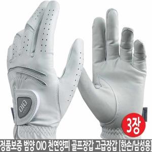 범양 OIO 천연양피 남성 골프장갑 (왼손 오른손 3장