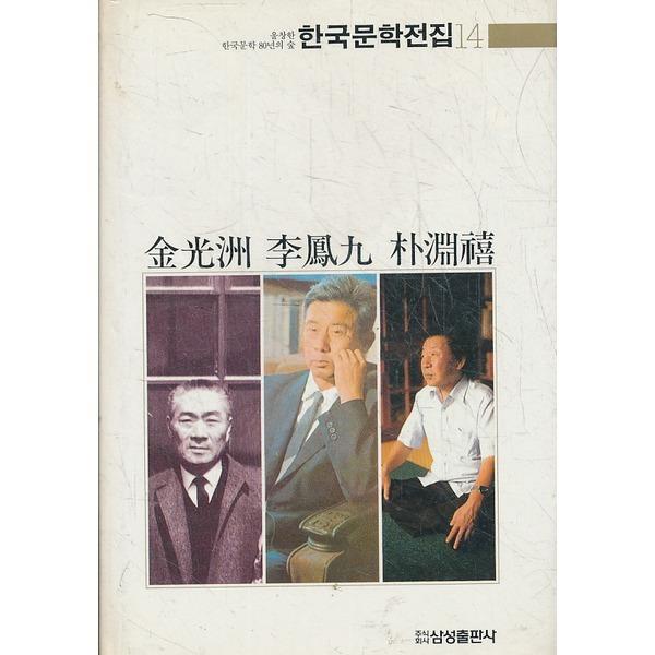 삼성출판사 한국문학전집 14