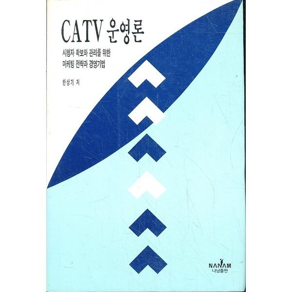 나남출판 CATV 운영론