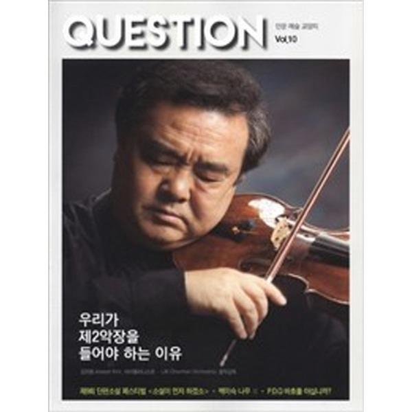 인터뷰코리아 잡지)퀘스천(Question) 2017년 8월호 (Vol 10)