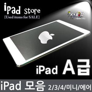 iPad/아이패드/2/3/4/미니/에어/16/32/64/3G/WiFi/LTE