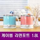 케이썸 프리미엄라면포트/멀티쿠커/전기냄비/전기쿠커