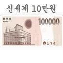 신세계백화점상품권10만/신세계상품권/이마트/상품권