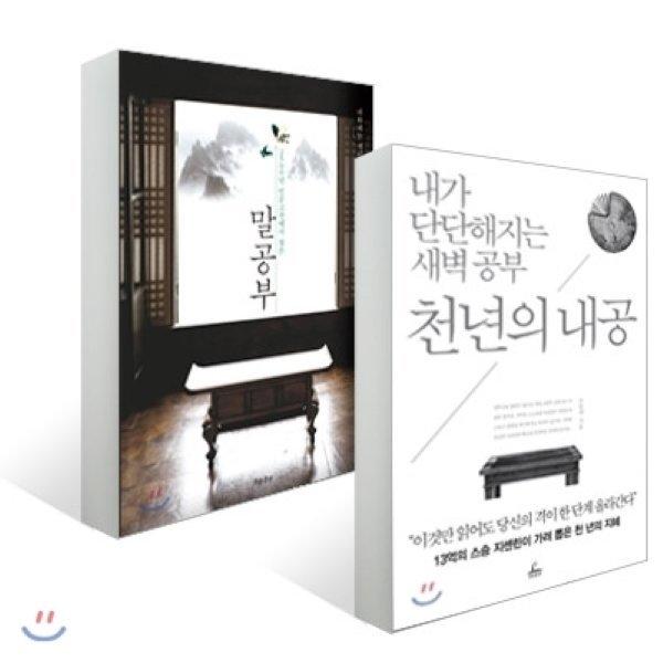 천년의 내공 + 말공부  조윤제