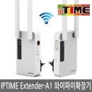 IPTIME EXTENDER-A1 와이파이확장기/증폭기/공유기