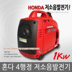 혼다 저소음 발전기/EU10i/1KW/휴대용/캠핑용/노점용