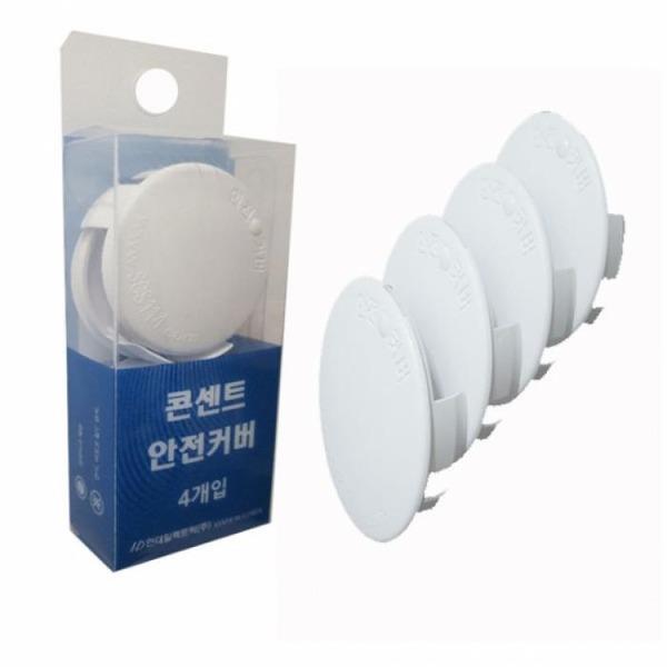 접지 콘센트 안전 커버 4개입 HSC-1
