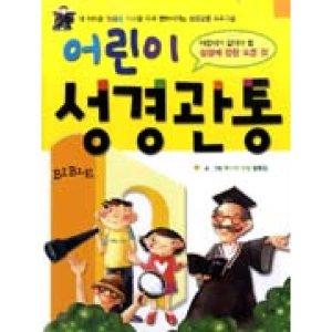 어린이성경관통  규장   주니어규장집필팀