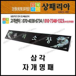 심플자개명패 30개한정 특가 64000/소장명패/행사명패