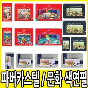 파버카스텔 / 문화 수채 유성 색연필모음