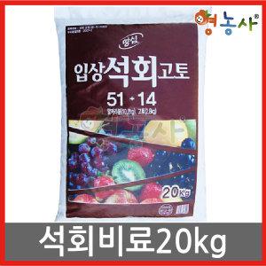 석회비료 20kg /고토비료 입상석회 석회