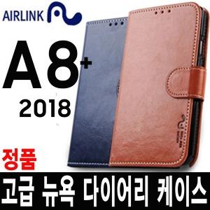 갤럭시 A8/플러스/2018/고급/가죽/다이어리/케이스