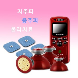 저주파 자극기 (저주파치료/전기자극기/저주파의료기)