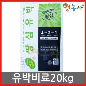 유박비료 20kg/ 고형비료 유기질비료 친환경비료