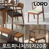 로드퍼니처/화산석/식탁의자/카페/식당/원목/벤치의자
