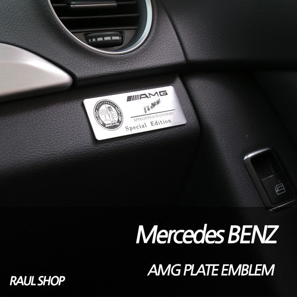벤츠 실내 에디션 엠블럼 AMG 명판 월계수 W205 W213