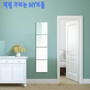 DIY사각거울 인테리어거울 붙이는전신거울(한세트4개)