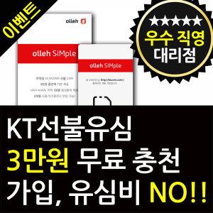 KT선불유심/ 3만원무료충전/ 유심비면제/ 선불폰