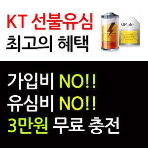KT선불유심/ 3만원무료이베트/ 유심비면제/선불폰