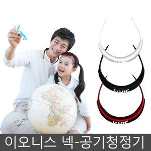 이오니스 넥밴드 휴대용 공기청정기 목걸이밴드형미니