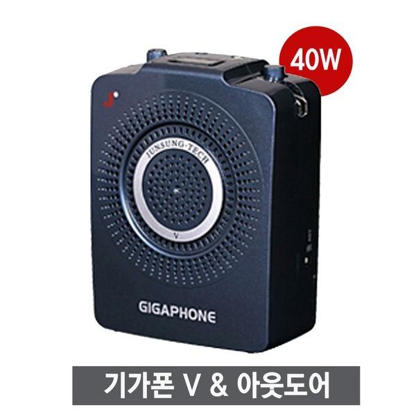 강의용마이크기가폰V(40W)휴대용앰프휴대용무선마이크