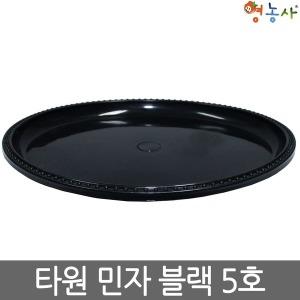 타원형 민자 블랙 5호/ 화분받침대 대형 화분정리대