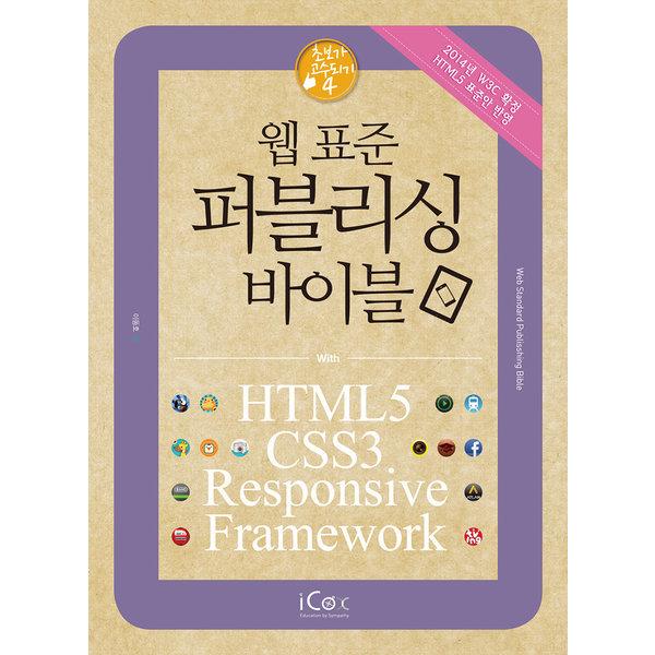 웹표준 퍼블리싱 바이블  아이콕스   이동호  with HTML5  CSS3  Res