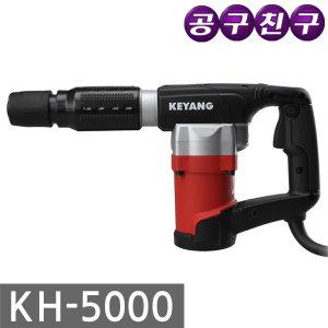 계양 KH-5000 1050W 파괴해머 파쇄작업 5KG 육각비트