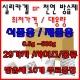 국산 실리카겔 최저가격 /방습제 /습기제거제 /제습제