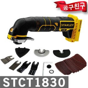 스탠리 STCT1830 충전 멀티컷터 18V 베어툴 만능커터