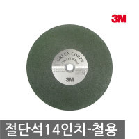 3M 절단석14 철용 355MM 고속절단기 GCO2 NHC-14D 툴