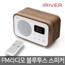 IR-R1000 블루투스 스피커 라디오 마이크로SD