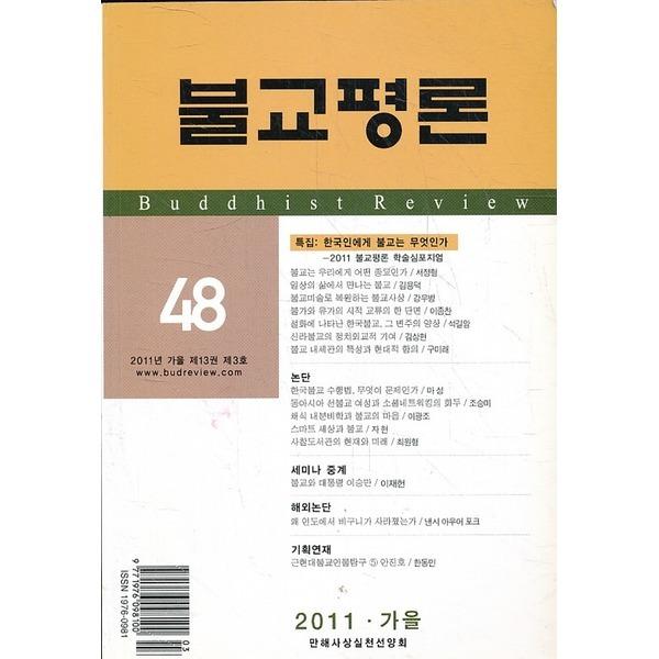 만해사상실천선양회 잡지)불교평론 (2011년 가을 제13권 제3호)