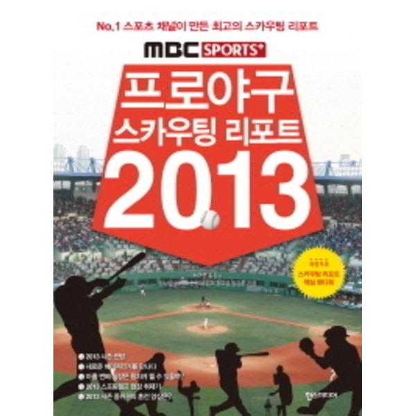 한스미디어 프로야구 스카우팅 리포트 2013 (MBC SPORTS 플러스)