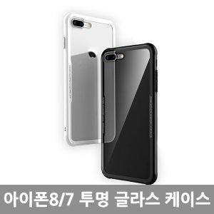 오메이 아이폰8/7 케이스 투명 나노글라스 범퍼케이스