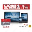 샌디스크200GB 스마트폰 노트북 대용량可 2018년형