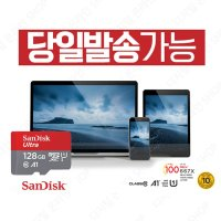 샌디스크 128GB 고품질 스마트폰 노트북可 특가