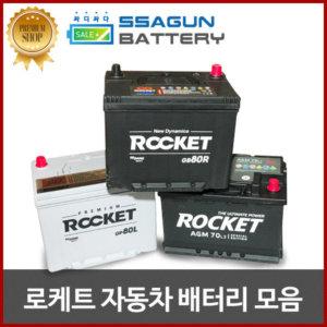 QM3배터리전용 로케트GB57220 정품신품 당일발송