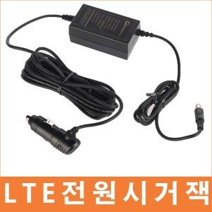 차량용위성안테나/LTE전원/전원시거잭/LTE전원/전원잭